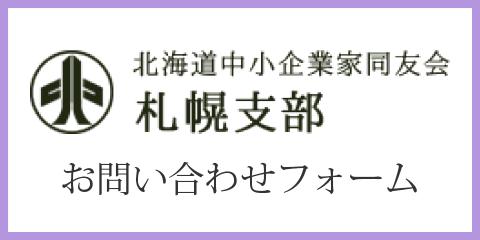 北海道中小企業家同友会札幌支部 お問い合わせフォーム