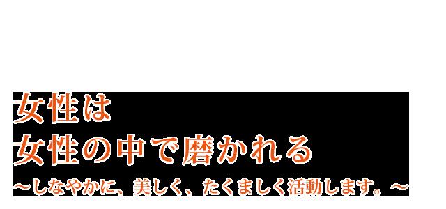 女性は女性の中で磨かれる ~しなやかに、美しく、たくましく活動します。~ 北海道中小企業家同友会札幌支部 女性経営者部会